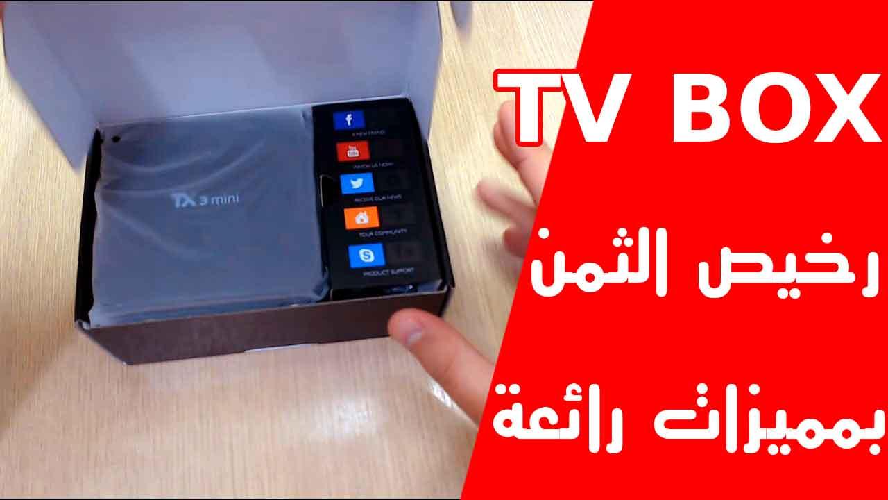 افضل جهاز TV BOX اندرويد يمكنك الحصول عليه بسعر مميز