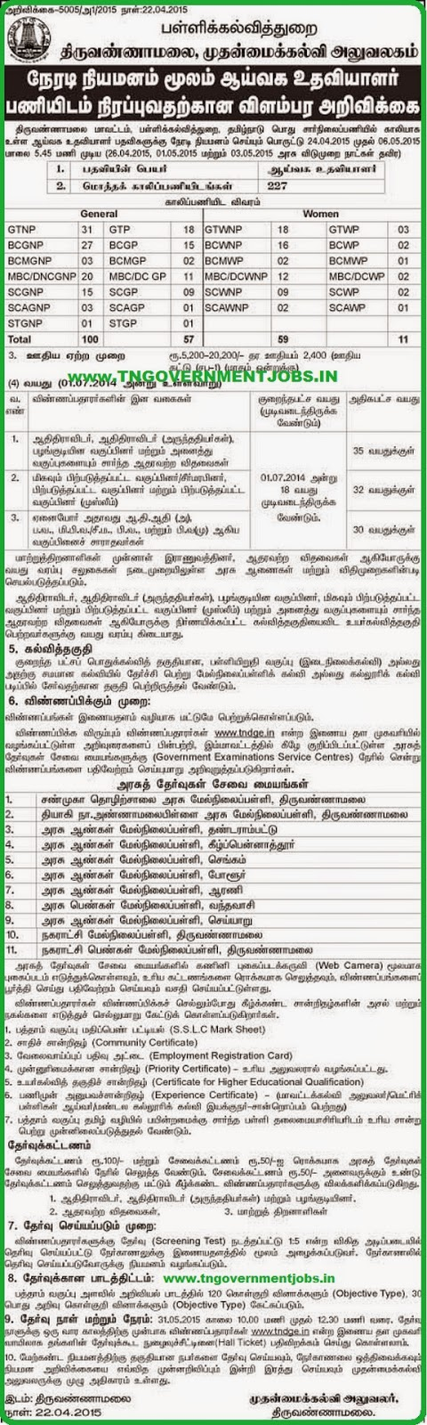 Thiruvannamalai District CEO Lab Asst Recruitments 2015 (www.tngovernmentjobs.in)
