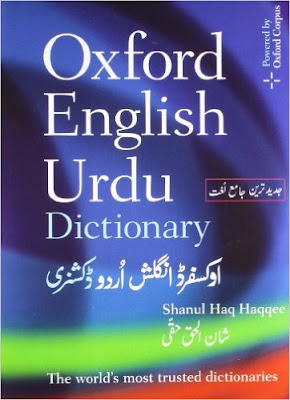 Download Free Oxford English to Urdu Dictionary PDF