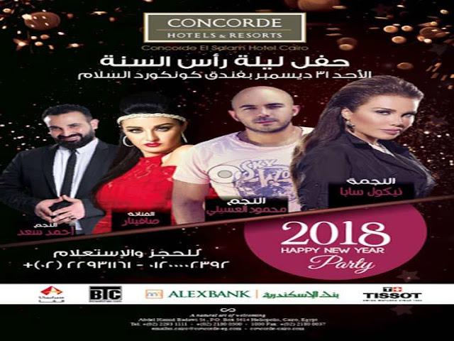 أسعار حفلات رأس السنة 2018 أماكن جميع الحفلات ليلة رأس السنة والعناويين