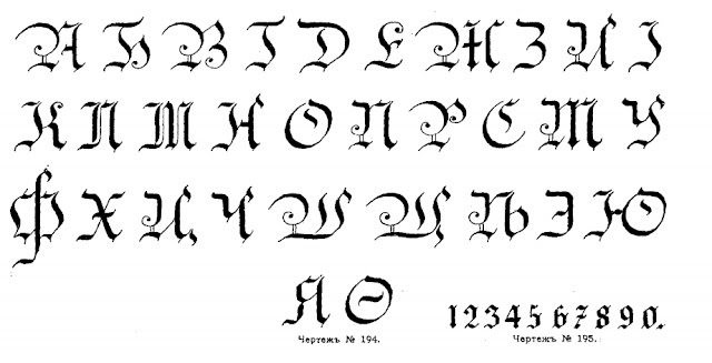 каллиграфический декоративный шрифт