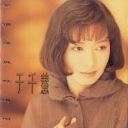 Yu Qian Hui (于千慧) - Duo Qing Zong Wei Wu Qing Shang (多情总为无情伤)