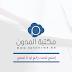 مكتبــــــة المــــــدون أكبر مكتبة عربية للمدونات