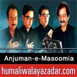 http://www.humaliwalayazadar.com/2016/09/anjuman-e-masoomia-nohay-2017.html