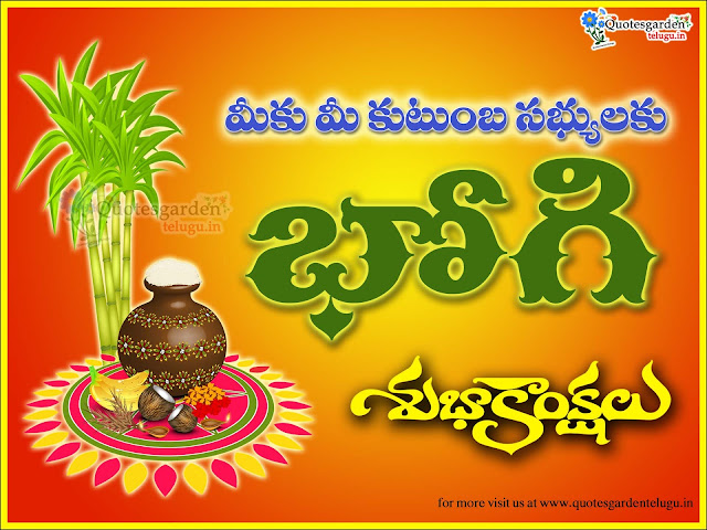 Happy Bhogi Greetings in Telugu - Happy bhogi wishes in telugu