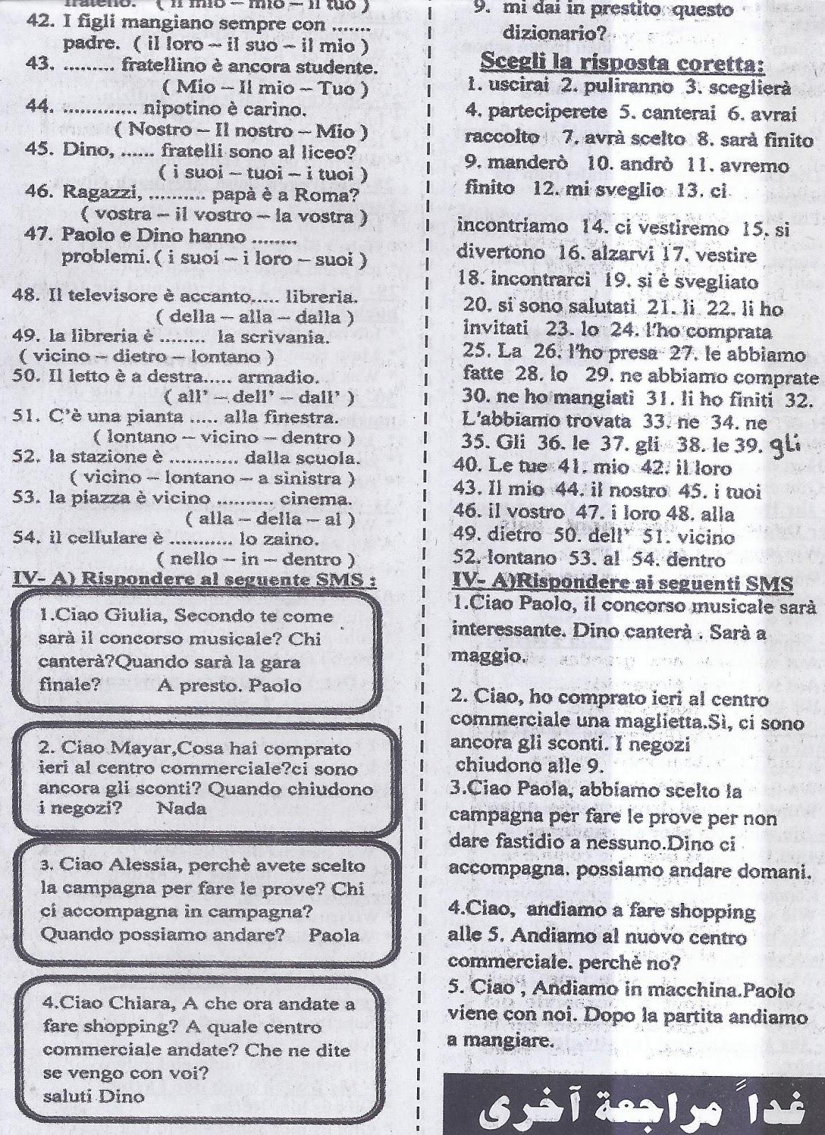 أهم أسئلة اللغة الإيطالية المتوقعة لامتحان الثانوية العامة 2016 .. بالاجابات 15