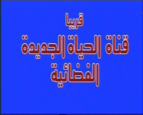 تردد قناة الحيـاة الجـديدة