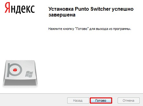 завершение установки punto switcher