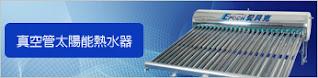 太陽能熱水器,高雄太陽能熱水器,鳳山太陽能熱水器,愛貝克真空管太陽能熱水器燃料總支出比較表