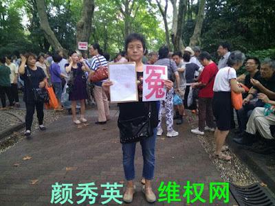 中国民主党迫害观察员:上海维权人士颜秀英人民公园举牌喊冤控诉徐汇法院(图)