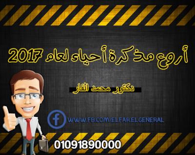 أروع وأقوي مذكرة مراجعة أحياء ثانوية عامة 2019