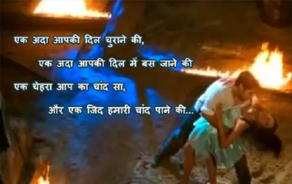 Ek Aada Aapki रोमांटिक शायरी - Romantic Shayari