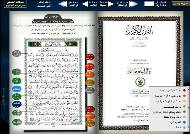Aplikasi Qur'an Flash Lengkap dengan Tajwid