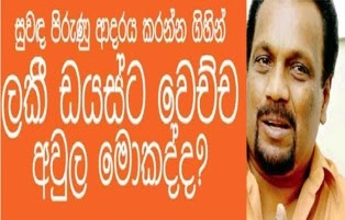Probe against Actor Lucky Dias | Gossip Lanka Hot News