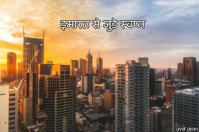building related dreams interpretation in hindi