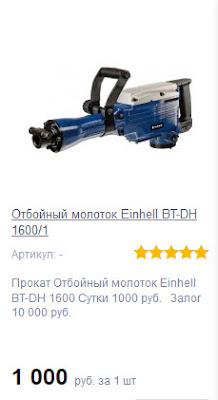 Прокат Отбойный молоток Einhell BT-DH 1600 Сутки 1000 руб.    Залог 10 000 руб.