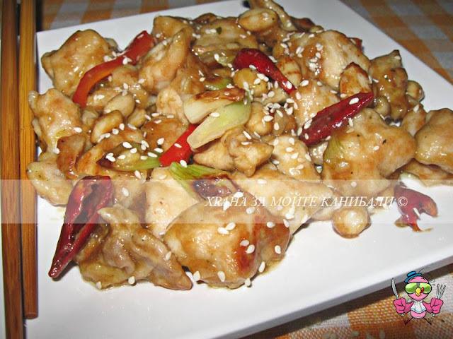Пиле гунбао дзидин (пикантно пиле с фъстъци)