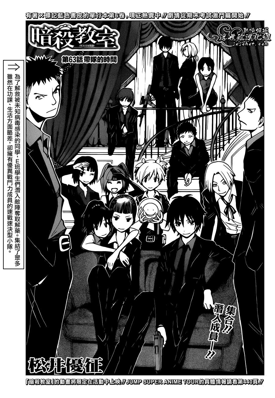 暗殺教室: 63話 - 第1页
