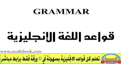 قواعد اللغة الانجليزية كاملة وبشرح بسيط في 40 ورقة