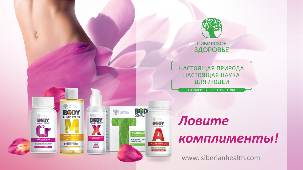 Сибирское Здоровье Программа Для Похудения. Сибирское здоровье продукты для похудения