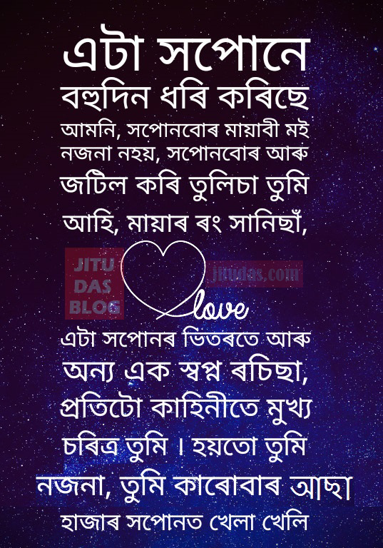 Assamese Romantic poem download in Assamese language by Jitu Das kobita