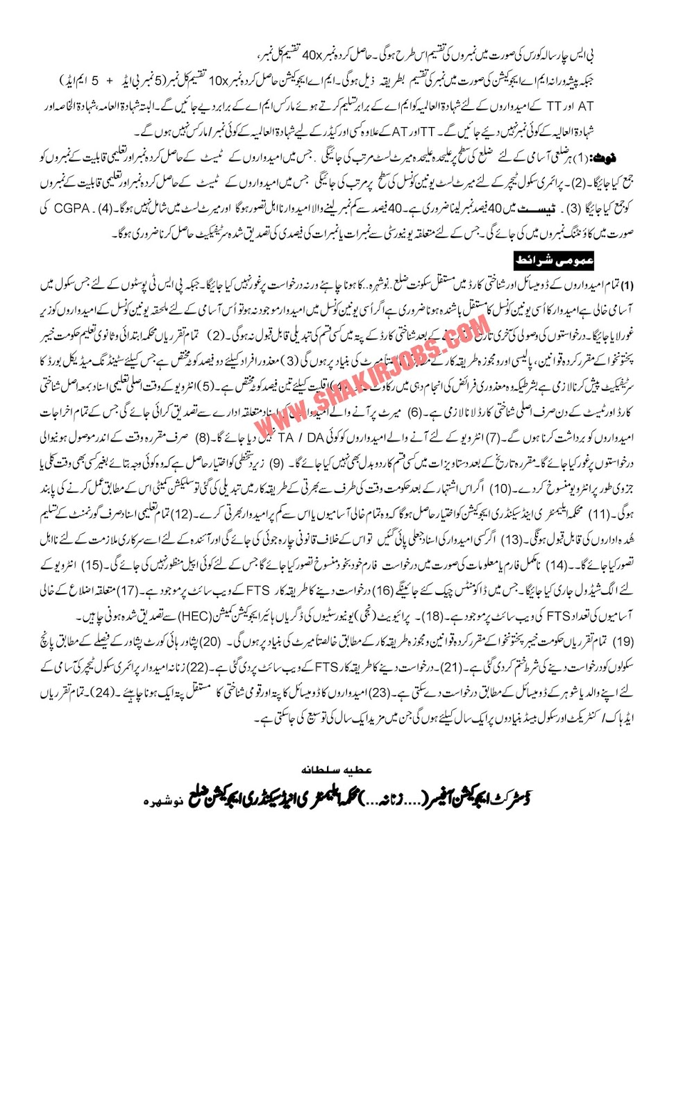 Directorate Of Elementary & Secondary Education KPK District Nowshera Female Jobs 2019