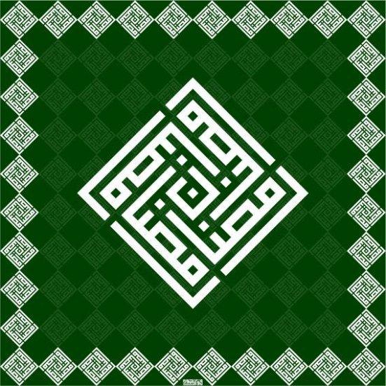 Kufi Ramadhan