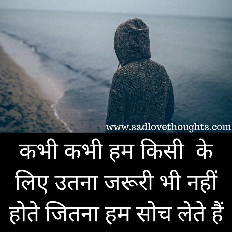Alone Sad Quotes In Hindi: Sad Alone Status In Hindi For Whatsapp