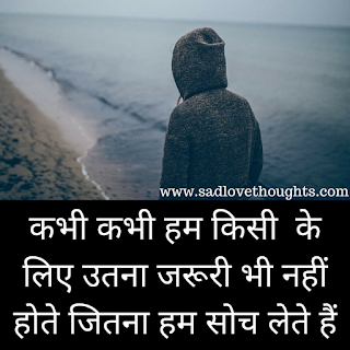 Sad Alone Status in Hindi for whatsapp