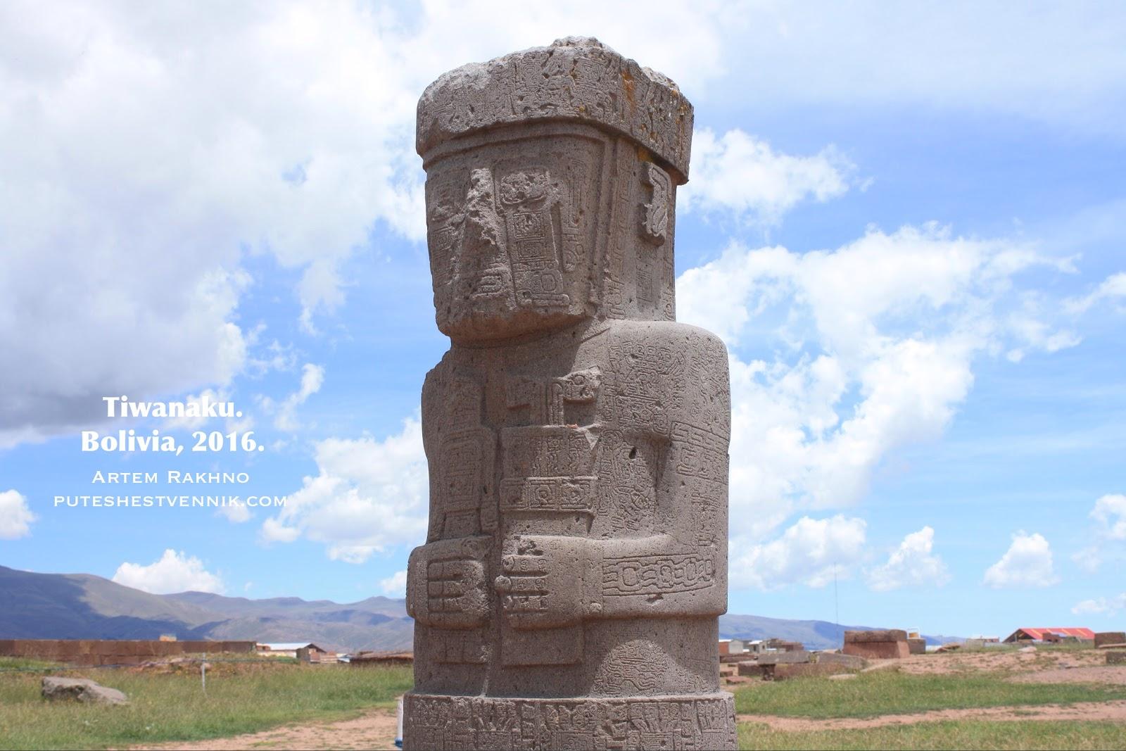 Статуя в Тиуанако