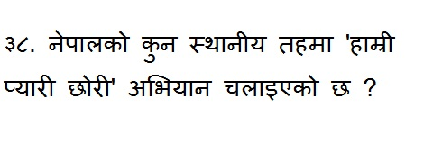 Information About Nepal Province No. 7 Related Nepali GK ...