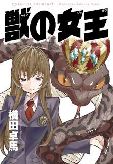 [横田卓馬] 獣の女王