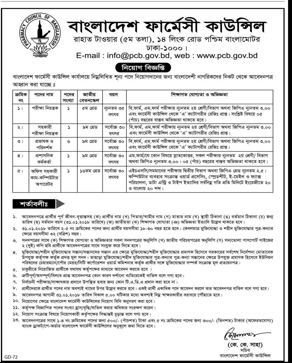 Pharmacy Council of Bangladesh (PCB) job circular 2018