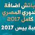 احدث باتش بيس 2017 باخر الانتقالات و اضافة الدوري المصري