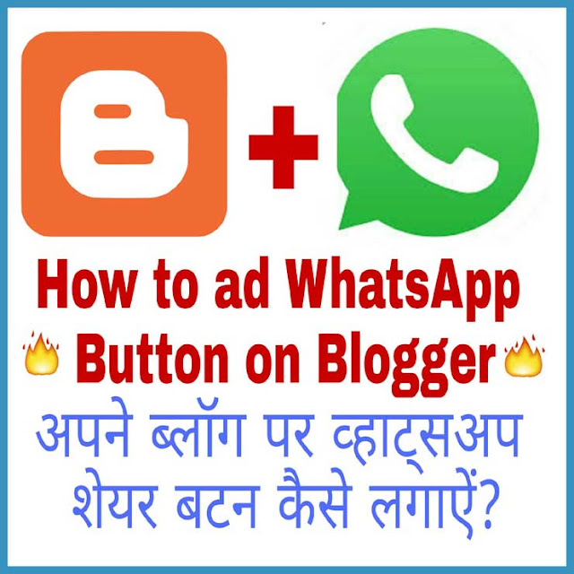 WhatsApp Share Button Blogger me kaise lagaye