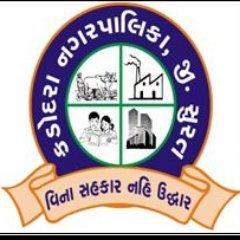 Kadodara Nagarpalika Recruitment