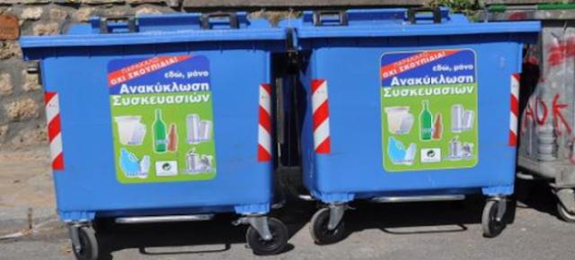 Μέγα σκάνδαλο στους μπλε κάδους  Πώς μας χρεώνουν διπλά την ανακύκλωση οι  εταιρείες 4880a6ac825