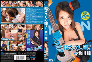 MVSD-145 Cum Unit Light! Hitomi Kitagawa