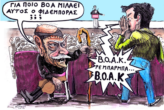 IaTriDis Γελοιογραφία για την Κρητική εφημερίδα, Άποψη του Νότου,με θέμα τον Βόρειο Οδικό Άξονα Κρήτης
