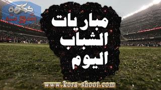 مشاهدة مباراة الشباب السعودى اليوم بث مباشر Alshabab-Live