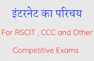 इंटरनेट का परिचय For RSCIT , CCC and Other Competitive Exams