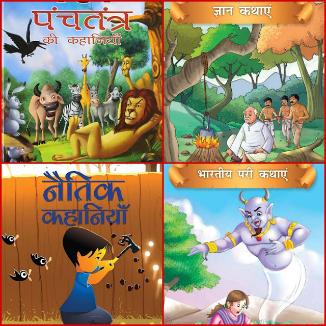 Hindi Stories Book
