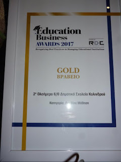 2o Δημοτικό Σχολείο Κολινδρού - Χρυσό βραβείο Education Business Awards 2017