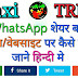 Blogger Me Whatsapp Share Button Kaise Add Kare