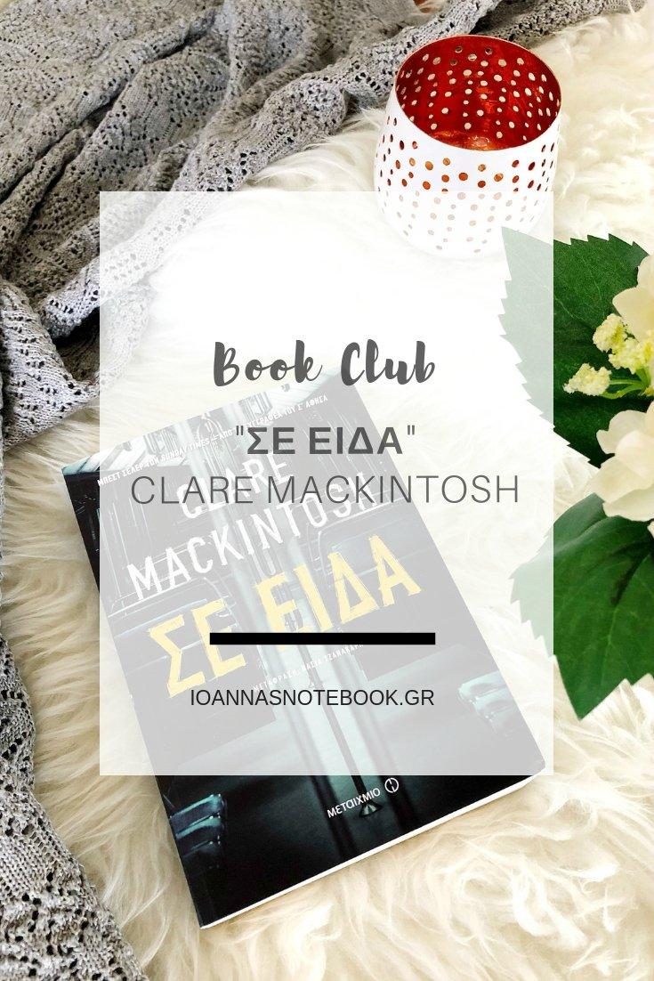 "Book Club: ""Σε είδα"", Clare Mackintosh - Ένα διαφορετικό ψυχολογικό-αστυνομικό θρίλερ με καλοδουλεμένη πλοκή που θα σας κάνει να δείτε με διαφορετικό μάτι την καθημερινή σας ρουτίνα | Ioanna's Notebook"