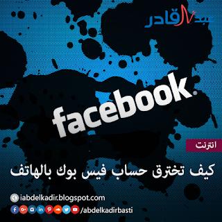 كيف تخترق حساب فيس بوك بالهاتف