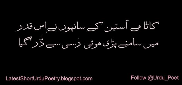 Kaata Hai Aasteen K Saanpon Ne Is Qadar