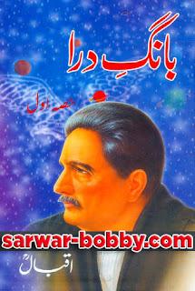 Bang-e-Dara By Allama Muhammad Iqbal
