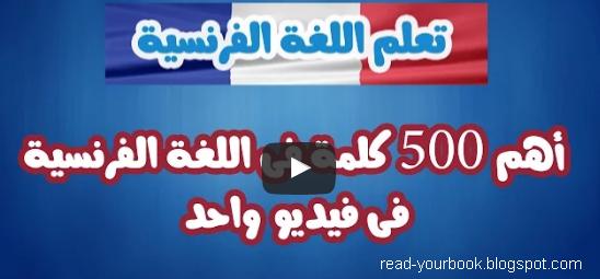 كلمات فرنسية مترجمة : أهم 500 كلمة في اللغة الفرنسية مترجمة بالعربية
