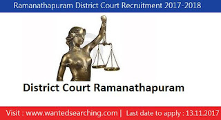 Ramanathapuram District Court Recruitment 2017-2018 | 06  JA ,OA posts , Last date to apply : 13.11.2017